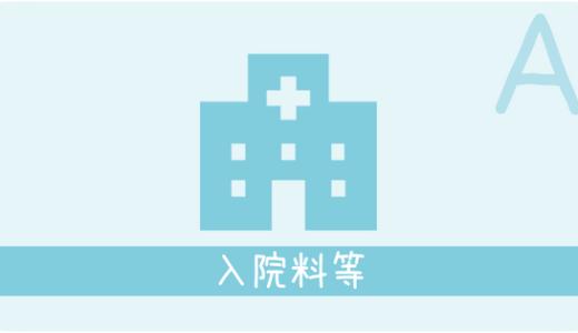 A317「特定一般病棟入院料」のレセプト請求・算定Q&A