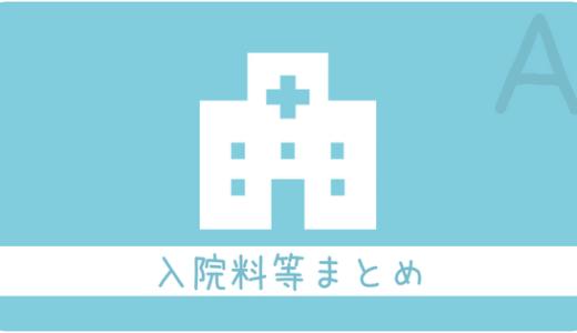 「入院料等」のレセプト請求・算定Q&Aまとめ