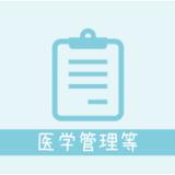 B001_25「移植後患者指導管理料」のレセプト請求・算定Q&A