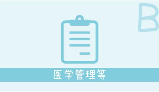 B001-9「療養・就労両立支援指導料」のレセプト請求・算定Q&A
