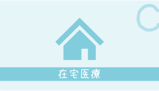C171-2「在宅持続陽圧呼吸療法材料加算」のレセプト請求・算定Q&A