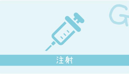 「生物学的製剤注射加算(注射通則)」のレセプト請求・算定Q&A