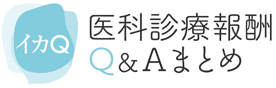 イカQ-医科診療報酬Q&Aまとめ