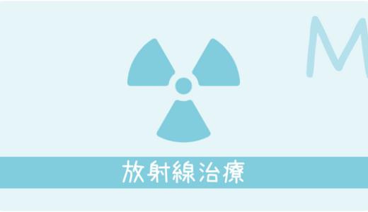 「画像誘導放射線治療加算(M001.体外照射)」のレセプト請求・算定Q&A