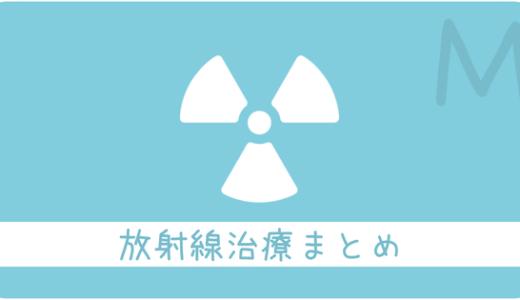 「放射線治療」のレセプト請求・算定Q&Aまとめ