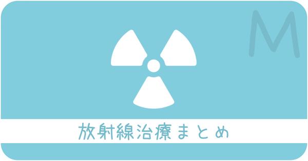 放射線治療まとめ