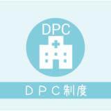 包括医療費支払い制度(DPC)