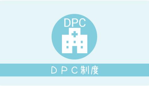 「DPC対象患者について」のレセプト請求・算定Q&A(DPC)