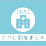 包括医療費支払い制度(DPC)まとめ
