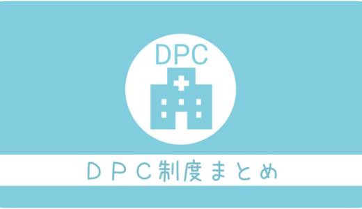 「DPC」のレセプト請求・算定Q&Aまとめ