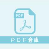 PDF保管庫