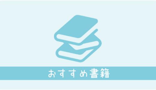 (おすすめ書籍)診療報酬算定に役立つ書籍【医学通信社5点セット】